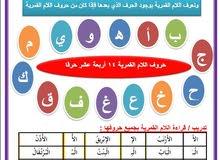 تأسيس لغة عربية و محفظ قرآن