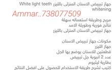 ( جهاز تبييض الاسنان المنزلي بالليزر ..الطلب محدود ..)العدد المتبقي ) 2)(