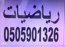 مدرس رياضيات بجده 0505901326