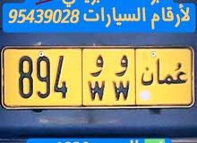 رقم: 894 و و