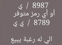 ابحث عن رقم 8987 ي أو أي رمز