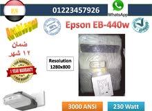 داتاشو ايبسون Epson EB-440w استعمال وارد الخارج بالضمان للمدارس والحضانات والجامعات ومراكز التدريب