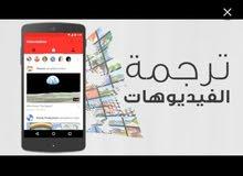 ترجمة فيديوهات - Video translation