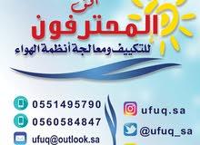 Wanted Air Conditioning Technician (Riyadh)