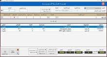 برنامج حسابات المشتريات والمبيعات والمخازن