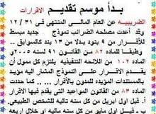 مكتب الدكتور للاستشارات المحاسبيه والضريبيبة واعمال المراجعه