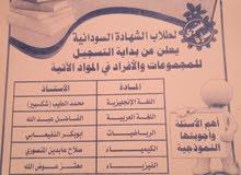 حصص مجموعات لطلاب الشهادة السودانية