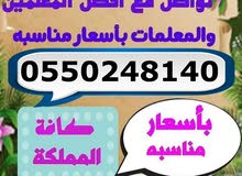 أرقام معلمين ومعلمات خصوصي لكافه التخصصات في كافة المملكة