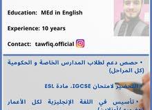 English teacher/ مدرس لغة إنجليزية
