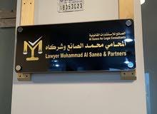 مكتب المحامي محمد الصانع