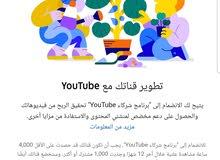 يتوفر ساعات يوتيوب لتفعيل الدخل من اليوتيوب