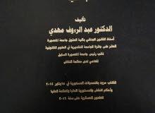 كتاب حقوق (القواعد العامه للإيجرءات الجنائيه)