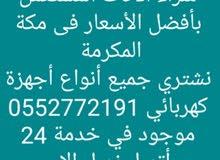 شراء الأثاث المستعمل بأفضل الأسعار في مكة المكرمة