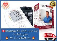 اجهزة قياس الضغط Omron, Microlife, Beurer, Rossamx