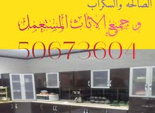 نشتري جنيع المطابخ الالمنيوم الصالحه والسكراب بأعلى سعر داخل جميع مناطق الكويت
