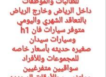 خدمات توصيل داخل وخارج الرياض للمشاوير الخاصه