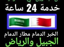 توصيل من  البحرين  الي السعوديه  والكويت