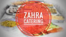 شركة زهرة للوجبات الجاهزة