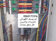 ابو يوسف للتمديدات الكهربائي
