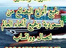 استراد وتصدير وتخليص جمركي بالسعودية لجميع العالم