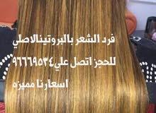 بيع كريمات(بروتين) لتنعيم الشعر