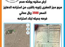 اراض سكنيه بسلطنه عمان