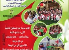 مدرسة متميزة في صحار