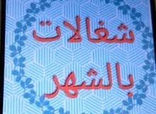 مريم شغاله بالشهر