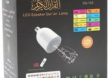 مصباح القرآن الكريم