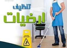 تنظيف المنازل والفلل والقصور والواجهات ومنازل الافراد باقل الأسعار