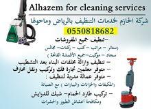 لدينا افضل عمالة لخدمات التنظيف والتجديد