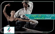 مطلوب فورآ مدربات باليه ومدربات كاراتية خبره بتدريب الأطفال من سن 3 سنوات للعمل بالسعودية