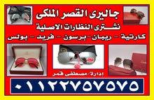 نهتم بشراء نظاره كارتيه اصلي دهبي   عيار 14لاعلي سعر