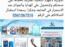 تركيب و صيانة أجهزة تحلية المياه