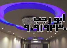 ابو رجب مقاول هدم بناء مساح حمامات مطابخ جميع انواع الأصابع ترميمات عامه