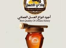 وادي العسل