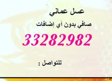 عسل عماني طبيعي بدون اضافات