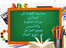 مدرسين ومدرسات
