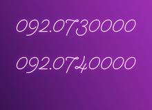 اعلان عن شفرات هواتف ارقام مميزه للاستفسار الاتصال علي 0916791105