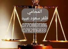 مطلوب شريكة محامية في مكتب محاماة