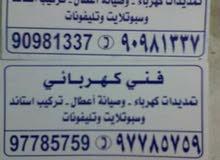 فني كهربائ صيانه  وتركيبات كهربائيه  وتليفونات  جميع المناطق 97785759