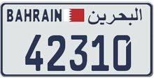 للتنازل رقم سيارة خماسي مميز 42310