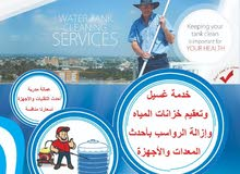 كريستال لخدمات تنظيف وتعقيم خزانات المياه