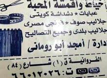 خياط مصري رجالي