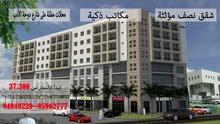 مكتب ذكي للبيع مساحة 124متر طابق اول جنب زاخر مول