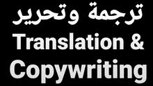 ترجمة وتحرير  /  Translation & Copywriting