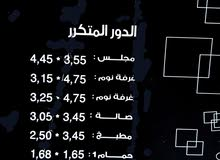 شقه جديده في بطحاء قريش