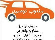 مندوب توصيل اغراض ومشاوير خاصه لجميع مناطق البحرين