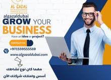 شركه بدون مكتب في دبي