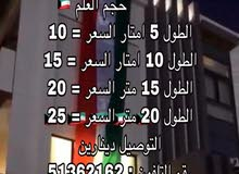 علم الكويت للبيوت 123؟